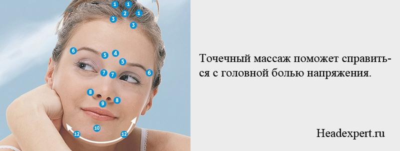 Точечный массаж поможет справиться с головной болью перенапряжения