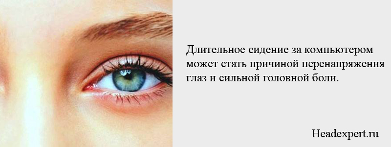 Перенапряжение глаз приводит к сильным головным болям