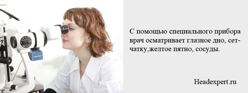Офтальмоскопия позволяет осмотреть глазное дно и сосуды