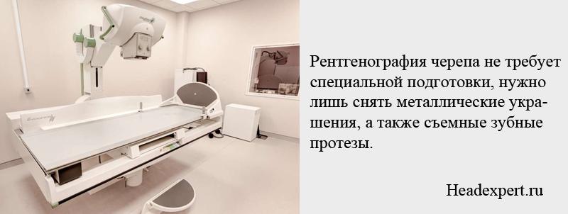 Перед исследованием нужно снять металлические украшения и зубные протезы