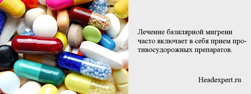 Противосудорожные препараты часто назначаются при базилярной мигрени