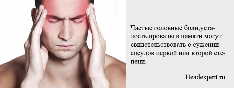 Частые головные боли, усталость могут свидетельствовать о сужении сосудов