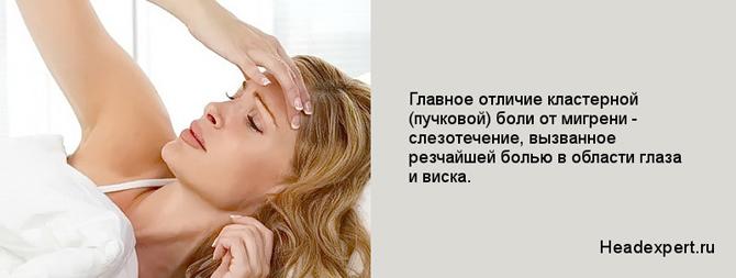 При кластерной головной боли может возникнуть слезотечение
