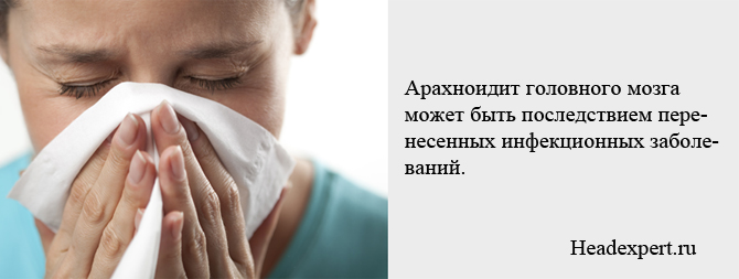 Арахноидит головного мозга может быть последствием перенесенных инфекционных заболеваний