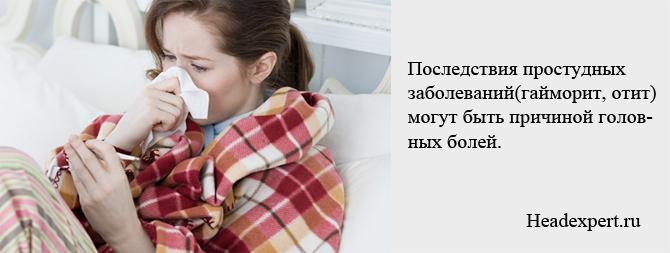 Гайморит и отит могут вызвать головные боли