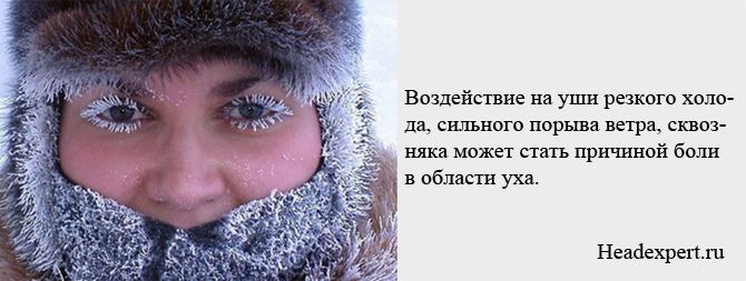 Головная боль в области уха может возникнуть из-за холода