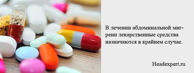 Лечение абдоминальной мигрени редко сопровождается назначением лекарств