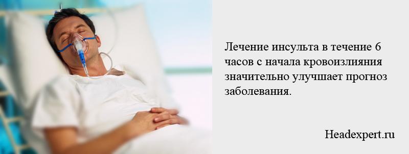 Лечение инсульта в течение 6 часов после кровоизлияния улучшает прогноз заболевания