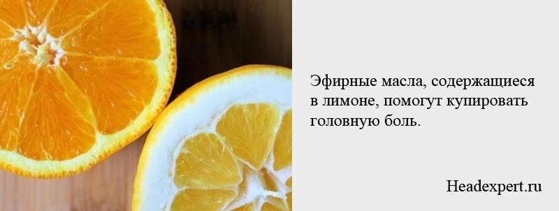 Эфирное масло лимона поможет купировать головную боль