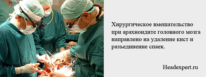 Оперативное вмешательство при арахноидите направлено на удаление кист и спаек