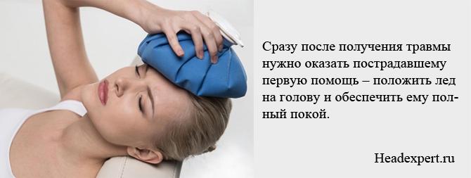 После травмы нужно приложить лед к голове