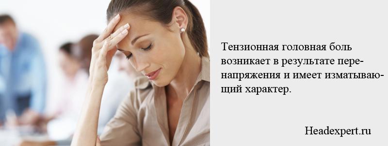 тензионная головная боль имеет изматывающий характер