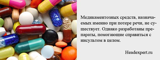 Специальных препаратов, восстанавливающих речь, не существует