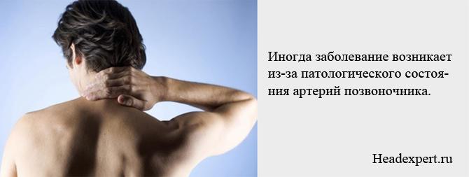 Заболевание может возникнуть из-за патологий артерий позвоночника