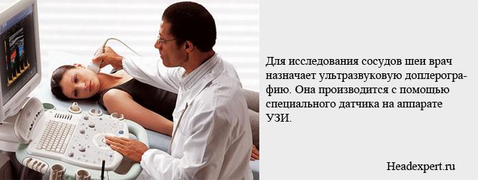 Для проверки сосудов шеи врач назначает ультразвуковую допплерографию