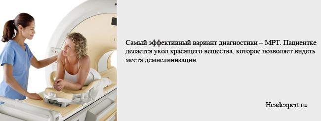 Лучший диагностический способ при рассеянном склерозе - МРТ