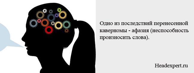 Последствия каверномы головного мозга