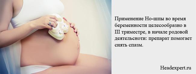 При беременности Но-шпа помогает снять спазм матки