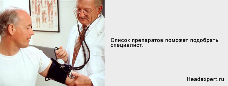 Только врач поможет выбрать лекарств для снижения давления в домашних условиях