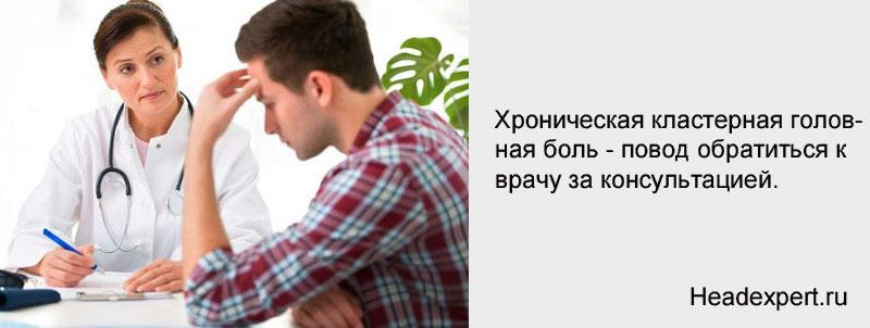 Хроническая кластерная головная боль у мужчин