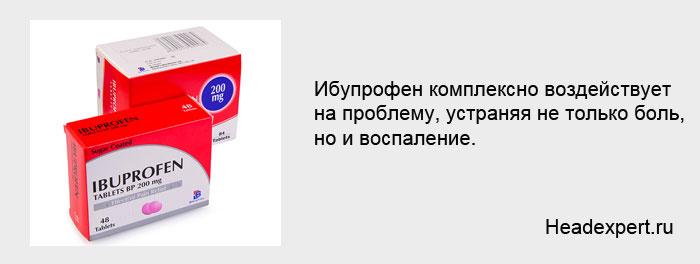 Ибупрофен не только снимает боль, но и снижает воспаление