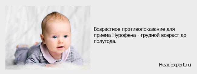 Возраст до полугода - противопоказание для приема Нурофена