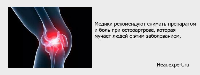 Медики рекомендуют принимать парацетамол при артрозе