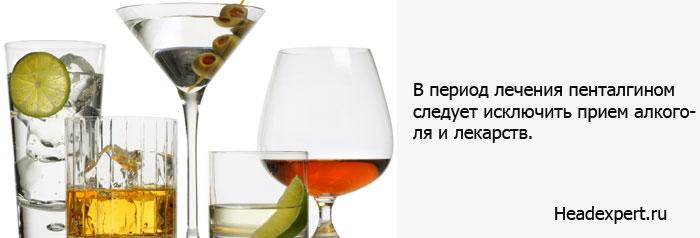 В период лечения пенталгином нельзя принимать алкоголь