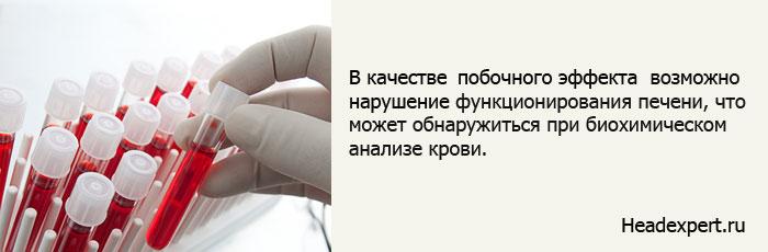При биохимическом анализе крови могут обнаружиться нарушения в печени