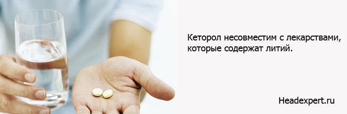 Кеторол противопоказания