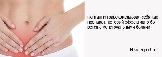 Пенталгин помогает при менструальных болях