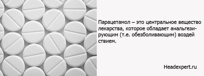 Пенталгин при головной боли оказывает анальгизирующее действие