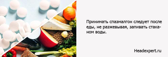 Принимать спазмалгон следует после еды